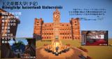【minecraft】王立大学建設の勅令(大学建設中)
