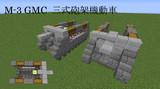 M3 GMC 三式砲架機動車