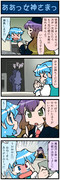 がんばれ小傘さん 1177