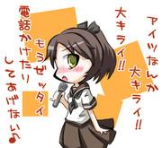 【艦これ】駆逐艦に微妙な年代のアニソン歌わせたかった -敷波-