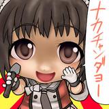 艦隊のアイドル、ナカチャンダヨー!