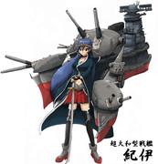 【オリジナル艦娘】超大和型戦艦 紀伊