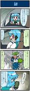 がんばれ小傘さん 1179