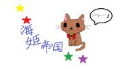 ニャー!と鳴く猫ちゃん(ペイント機能使用でマウスで手書き)