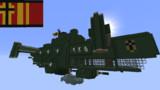 重武装航空砲艦