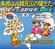 島根県は韓国の領土