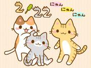 猫の日2014