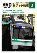 MMD鉄道ダイヤ情報[2014年2月号]