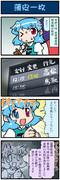 がんばれ小傘さん 1180