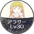 【スタンプ パロ】 アラサー【Lv.30】