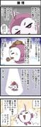 こい♡パラ【4】推理