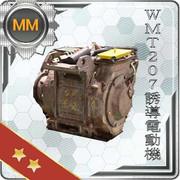 WMT207形 誘導電動機