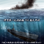 伊号第一九潜水艦
