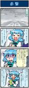 がんばれ小傘さん 1182