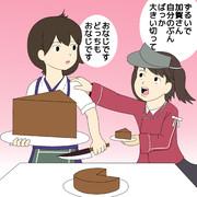 おやつのボーキ(ケーキ)を分け合う二人(ギャグマンガ日和ネタ)