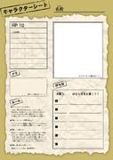 紙とペンとサイコロだけで遊べるゲーム・キャラクターシート