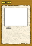 紙とペンとサイコロだけで遊べるゲーム・人物カード