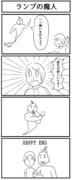 四コマ「ランプの魔人」