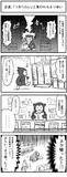 【実録4コマ】 ネタの神様の悪戯