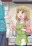 【宣伝】ヘタレ姉。4巻