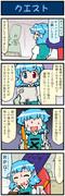がんばれ小傘さん 1184
