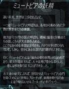 ミュートピア物語<第1部>『ミュートピアの妖精』①ver.Ⅱ