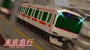 東京急行~Tokyo Express~