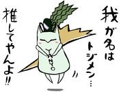 ( ◇)<推してやんよ!!