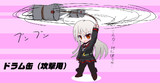 ドラム缶(攻撃用)