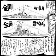 【艦これ】金剛型大変化【史実】