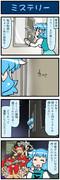 がんばれ小傘さん 1186