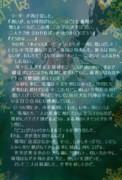 ミュートピア物語<第3部>『未来への間奏曲』③ver.Ⅱ