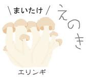 椎茸描いた