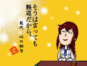 阿賀野姉ぇはどうしてるかのぉ