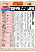 静画版「文々。新聞」第44号(第10回東方シリーズ人気投票、結果発表!)
