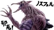 ノスフェル 【ゆっくり妖夢がみんなから学ぶ ウルトラ怪獣絵巻】用イラスト