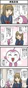 こい♡パラ【11】勇気百倍