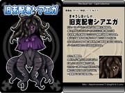 【悪魔娘シリーズ】クトゥルフ神話編№23『旧支配者シアエガ』