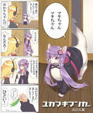 ゆかまき漫画(猫付)