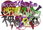 ボイスロイドたちの学園クトゥルフ神話TRPG ロゴ