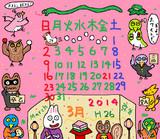 森の中公式カレンダー「2014年・3月」