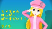 【MMD戦勇。】ヒメちゃん誕生日おめでとう!