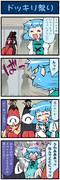 がんばれ小傘さん 1189