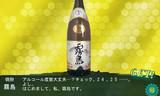 霧島(酒これ)