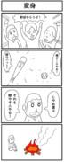 四コマ「変身」