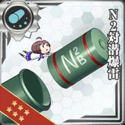 【艦これ】N2対潜爆雷【魔装備】