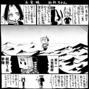 【艦これ】新月ちゃん【ネタ】