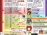 クッキー☆シリーズ大特集 ~☆☆までの軌跡~
