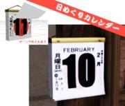 【MMDアクセサリ】日めくりカレンダー【配布】