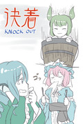 幽々子VSわかさぎ姫VSキスメ
